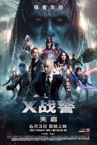 X戰警:天啓