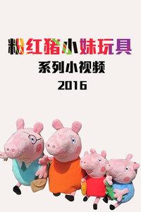 粉红猪小妹玩具系列小视频2016