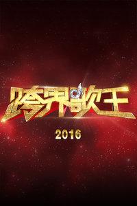 跨界歌王2016