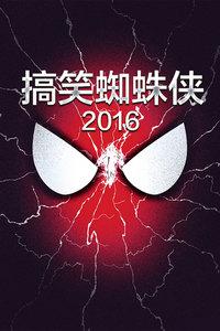 搞笑蜘蛛侠2016