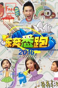 东奔悉跑2016