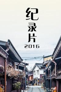 纪录片2016