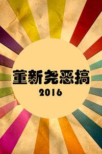 董新尧恶搞2016