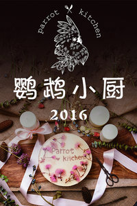 鹦鹉小厨2016