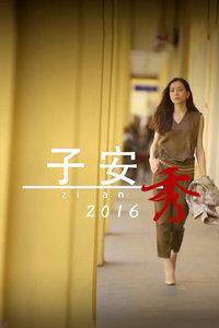 子安秀2016