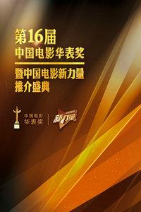 第十六屆電影華表獎頒獎典禮