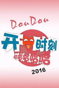 DouDou开心时刻2016