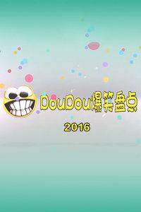 DouDou爆笑盘点2016