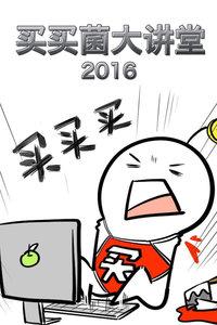 买买菌大讲堂2016
