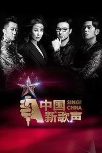 中国新歌声