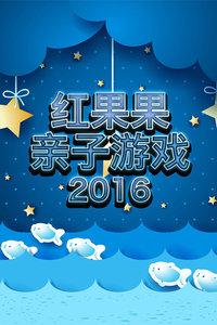 红果果亲子游戏2016