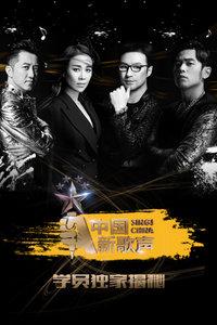 中国新歌声学员独家揭秘2
