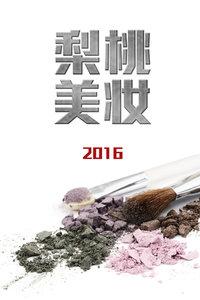 梨桃美妆2016