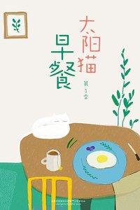 太阳猫早餐 第一季--综艺