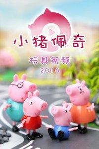 小猪佩奇玩具视频第一季