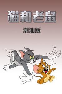 貓和老鼠潮汕方言版