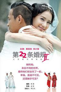 第22条婚规2