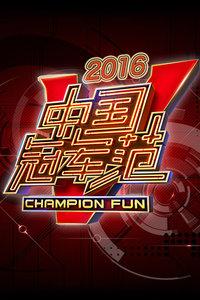 中国冠军范2016