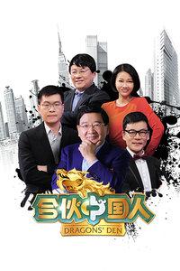 合伙中国人2016