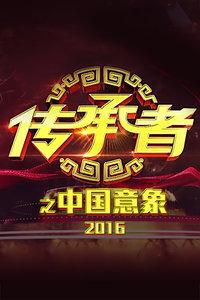 传承者之中国意象2016