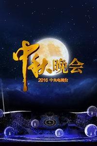 中央電視台中秋晚會2016