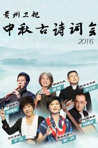 贵州卫视中秋古诗词会2016