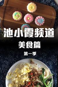 池小霞频道美食篇第一季