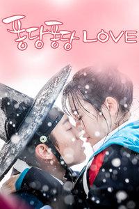 扑通扑通LOVE