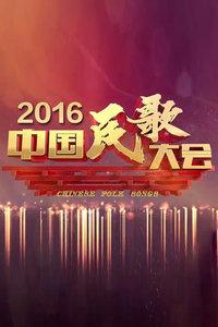 中国民歌大会 2016