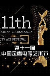 第十一届中国金鹰电视艺术节(综艺)