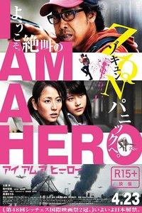 请叫我英雄日本