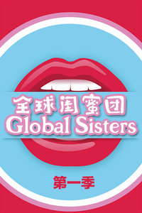 全球闺蜜团 第一季