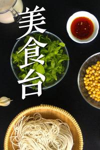 美食台2017