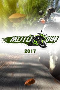 MOTO小峰2017