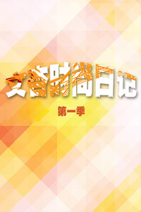 文杏时尚日记第一季