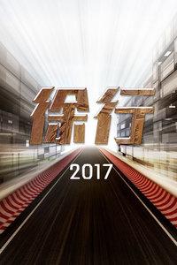 徐行2017