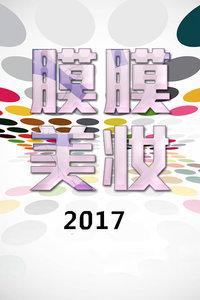 膜膜美妆2017