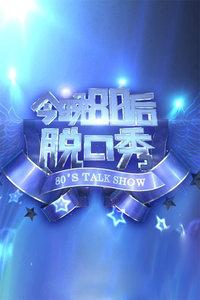 今晚80后脱口秀 2017/Tonight 80's Talk Show