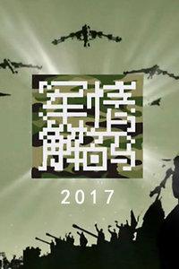 军情解码2017