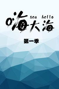 嗨大海第一季第1期