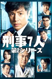刑事7人第三季