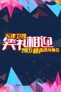 天津卫视笑礼相迎相声跨年晚会2017