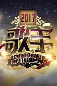 歌手 2017/我是歌手 第五季/I Am A Singer Season 5