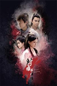 射雕英雄传粤语版第49集