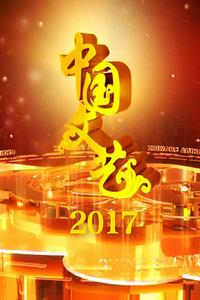 中國文藝2017