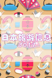日本旅游信息2017