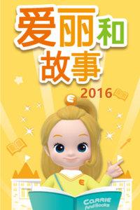 爱丽和故事 2016