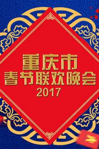 重庆市春节联欢晚会2017