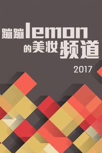 蹦蹦lemon的美妆频道2017