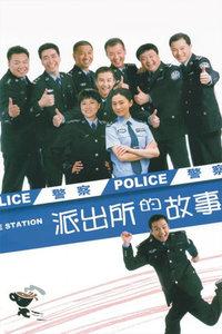 派出所的故事1999版